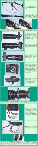 http://www5d.biglobe.ne.jp/~Tplan/camera/camera1/photosniper.html