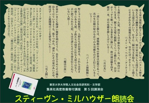 http://www.l.u-tokyo.ac.jp/event/shueisha20160522.html