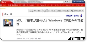 http://www.itmedia.co.jp/news/articles/0804/25/news035.html