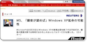 http://www.itmedia.co.jp/news/articles/0804/25/news035.html