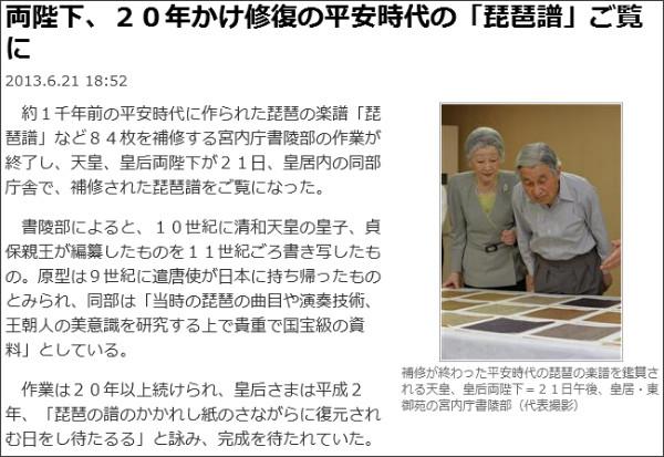 http://sankei.jp.msn.com/life/news/130621/imp13062118540001-n1.htm
