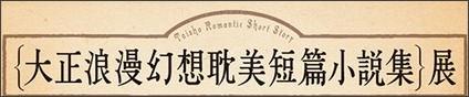 http://www.yaso-peyotl.com/archives/2017/05/02/1705_taisho_flyer-thumb.jpg