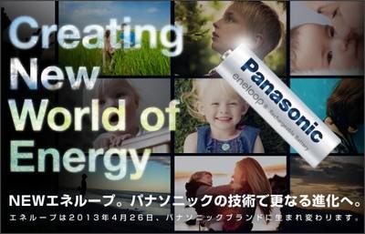 http://panasonic.net/energy/eneloop/jp/neweneloop/