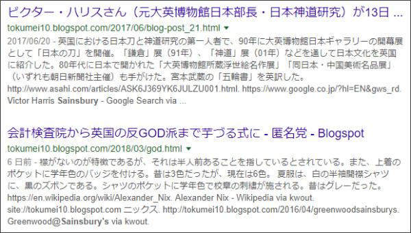 https://www.google.co.jp/search?q=site://tokumei10.blogspot.com+Sainsbury%E2%80%99s&source=lnt&tbs=qdr:y&sa=X&ved=0ahUKEwin2LKjx5HaAhVBUWMKHdoECsIQpwUIHg&biw=1223&bih=941
