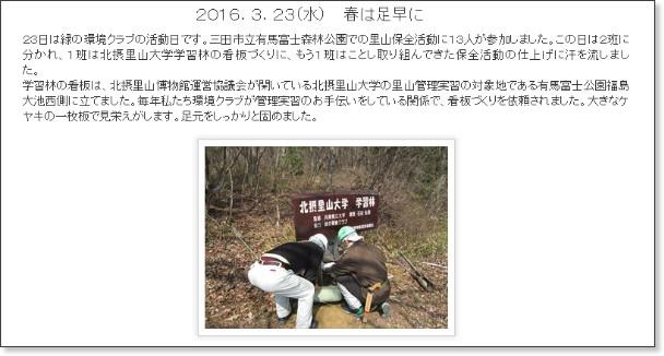 http://midorikc.blogspot.jp/2016/03/blog-post_23.html?view=classic