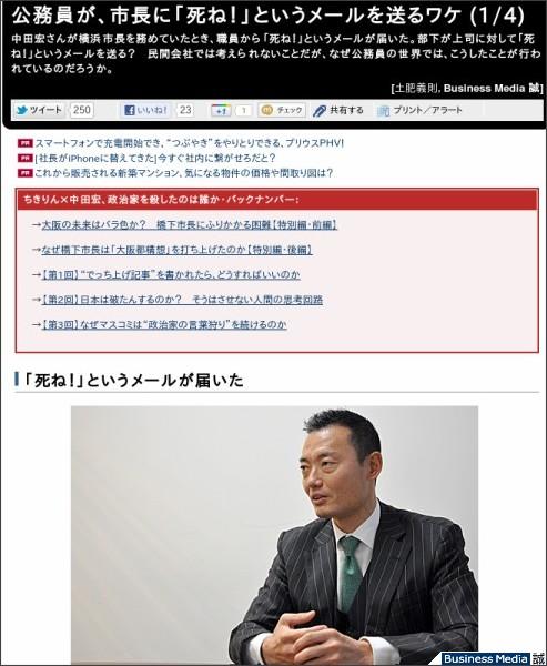 http://bizmakoto.jp/makoto/articles/1201/17/news005.html