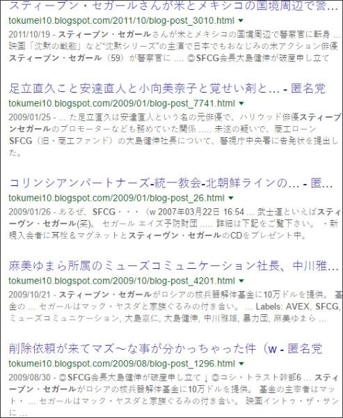 https://www.google.co.jp/#q=site:%2F%2Ftokumei10.blogspot.com+%E3%82%B9%E3%83%86%E3%82%A3%E3%83%BC%E3%83%B4%E3%83%B3%E3%83%BB%E3%82%BB%E3%82%AC%E3%83%BC%E3%83%AB+SFCG