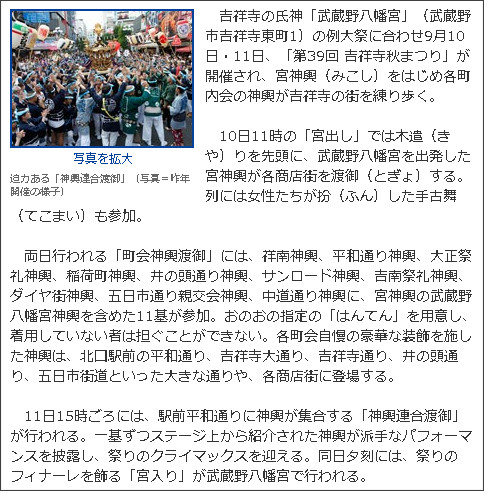 http://kichijoji.keizai.biz/headline/1232/