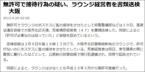 http://sankei.jp.msn.com/region/news/120420/osk12042002000001-n1.htm