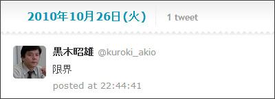 http://twilog.org/kuroki_akio/date-101026