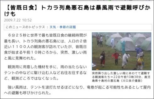 http://sankei.jp.msn.com/science/science/090722/scn0907221055008-n1.htm