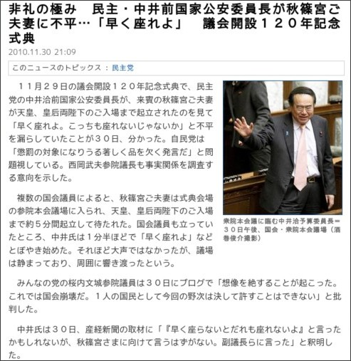 http://sankei.jp.msn.com/politics/policy/101130/plc1011302110030-n1.htm