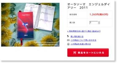 http://aromaventvert.shop-pro.jp/?pid=26195357