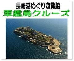 http://gunkan-jima.com/