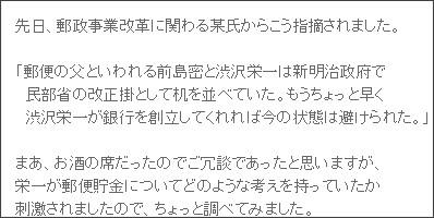 http://blog.livedoor.jp/shibusawaken/archives/15209041.html