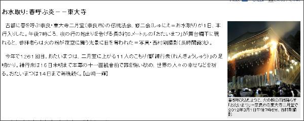 http://mainichi.jp/kansai/news/20120302ddn001040005000c.html