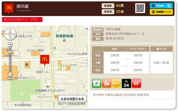 http://www.mcdonalds.co.jp/shop/map/map.php?strcode=10012