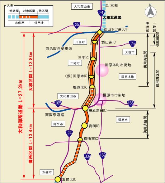 ならこく|奈良国道|京奈和自動車道