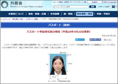 http://www.mofa.go.jp/mofaj/toko/passport/ic_photo.html