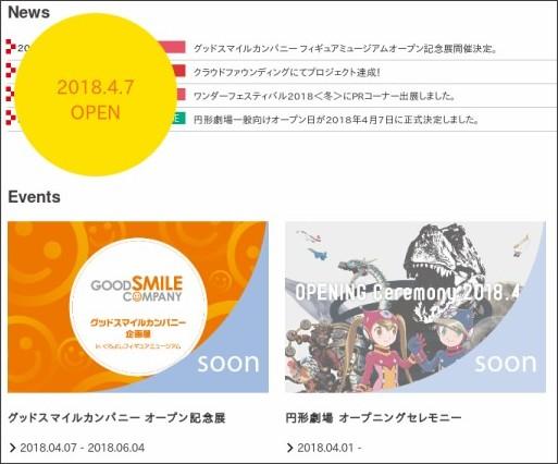 http://enkei-museum.com/