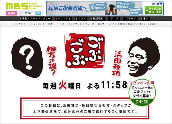 http://www.mbs.jp/gobugobu/
