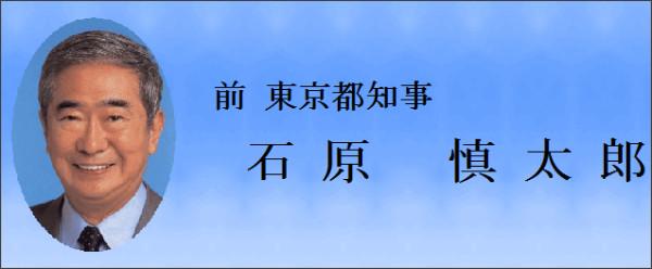 http://www011.upp.so-net.ne.jp/senbotsu-irei/goaisatu-ishihara-t1.htm