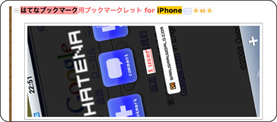 http://lab.sarusaruworld.com/web_service/_for_iphone.html