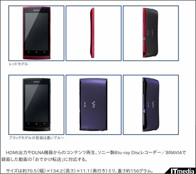 http://www.itmedia.co.jp/news/articles/1109/13/news046.html