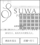 http://suwa-premium.net/