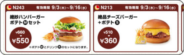 http://www.lotteria.jp/coupon_mm/