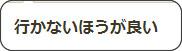 http://tabelog.com/saitama/A1102/A110201/11012914/dtlrvwlst/6506181/