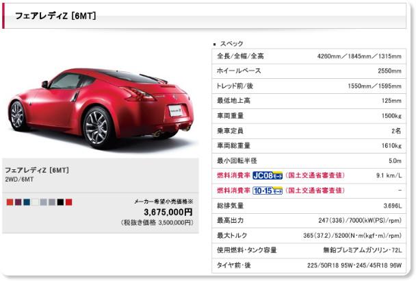 http://www2.nissan.co.jp/Z/z340812g03.html?gradeID=G03&model=Z