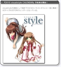 http://key.visualarts.gr.jp/info/2009/12/2010_visualstyle_calendar.html