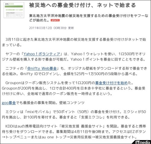 http://www.itmedia.co.jp/news/articles/1103/12/news002.html