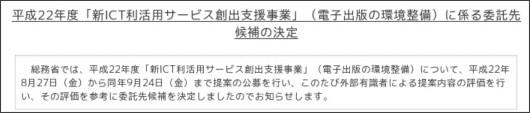 http://www.soumu.go.jp/menu_news/s-news/01ryutsu02_01000005.html