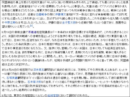 http://ja.wikipedia.org/wiki/%E6%97%A5%E7%8B%AC%E4%BC%8A%E4%B8%89%E5%9B%BD%E5%90%8C%E7%9B%9F