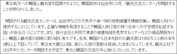 http://www.tv-asahi.co.jp/ann/news/web/html/220201010.html