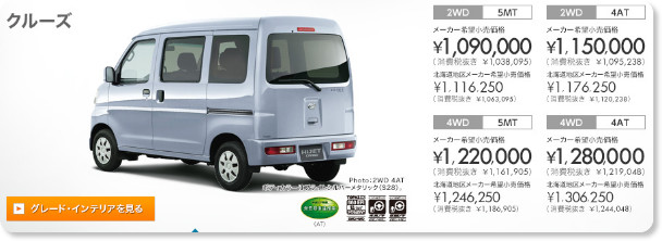 http://www.daihatsu.co.jp/lineup/cargo/detail.htm#section_05