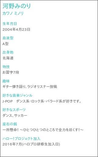 http://www.helloproject.com/helloprokenshuseihokkaido/profile/minori_kawano/