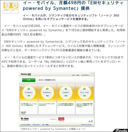http://plusd.itmedia.co.jp/mobile/articles/0910/28/news092.html