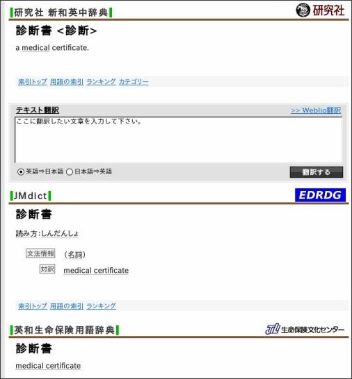 http://ejje.weblio.jp/content/%E8%A8%BA%E6%96%AD%E6%9B%B8