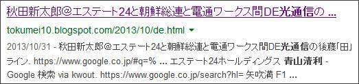 https://www.google.co.jp/search?hl=ja&safe=off&biw=1145&bih=939&q=site%3Atokumei10.blogspot.com+&btnG=%E6%A4%9C%E7%B4%A2&aq=f&aqi=&aql=&oq=#hl=ja&q=site:tokumei10.blogspot.com+%E9%9D%92%E5%B1%B1%E6%B8%85%E5%88%A9%E3%80%80%E5%85%89%E9%80%9A%E4%BF%A1&safe=off