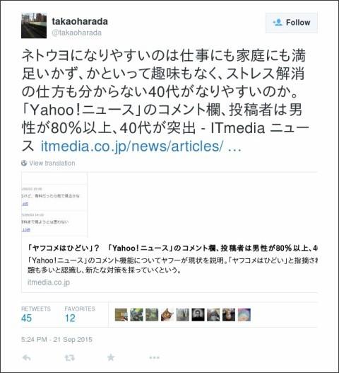 https://twitter.com/takaoharada/status/646117715460026368