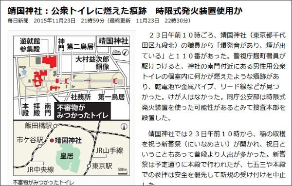 http://mainichi.jp/select/news/20151124k0000m040095000c.html