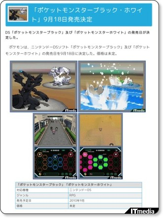 http://gamez.itmedia.co.jp/games/articles/1006/28/news014.html