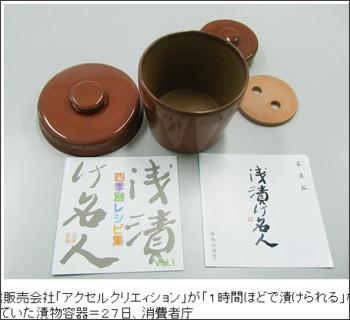 http://www.jiji.com/jc/c?g=soc_30&k=2013062700890&p=0130627at48&rel=pv