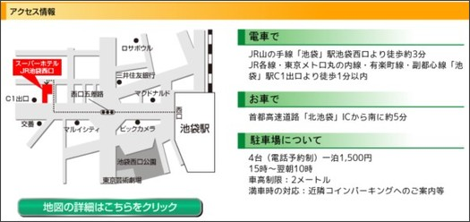 http://www.superhotel.co.jp/s_hotels/jrikebukuro/index.html