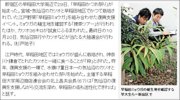 http://www.tokyo-np.co.jp/article/tokyo/20130930/CK2013093002000130.html