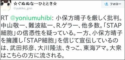 https://twitter.com/yukiko_gnn/status/456614323607986176