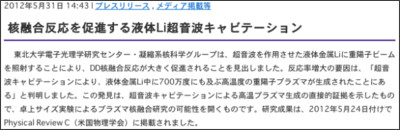 http://www.tohoku.ac.jp/japanese/2012/05/press20120531-01.html